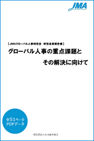 グローバル人事の重点課題 研究成果報告書