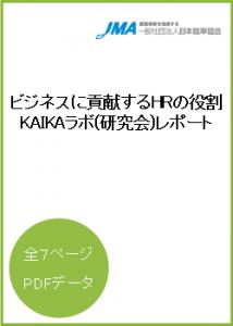 ビジネスに貢献するHRの役割 KAIKAラボレポート