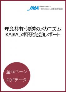 理念共有・浸透のメカニズム KAIKAラボレポート