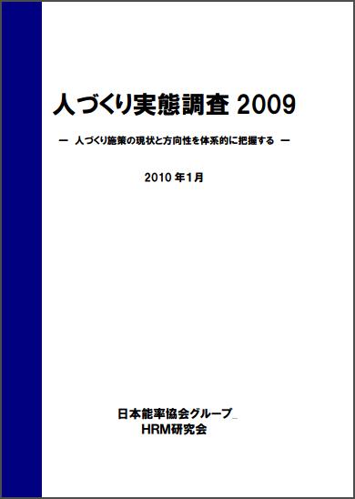 人づくり実態調査 2009