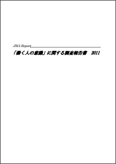 「働く人の意識」に関する調査報告書2011