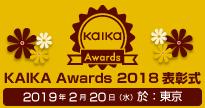KAIKAAward2018